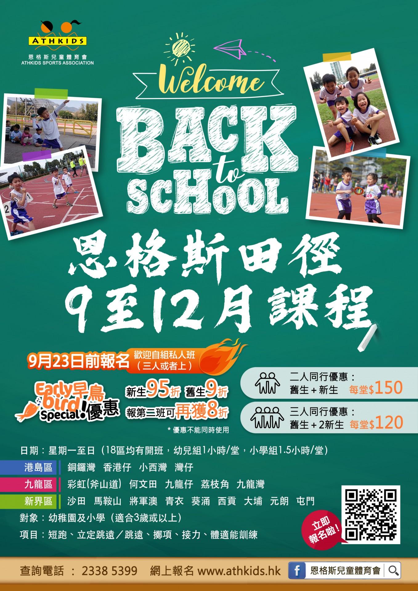 【恩格斯Back to School 9-12月田徑班】(現正招生)