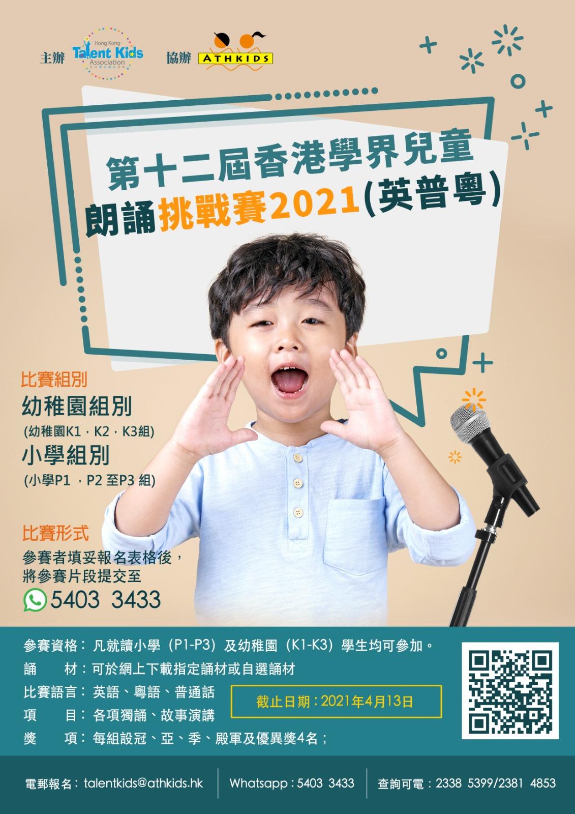 第十二屆香港學界兒童朗誦挑戰賽2021(英普粵)