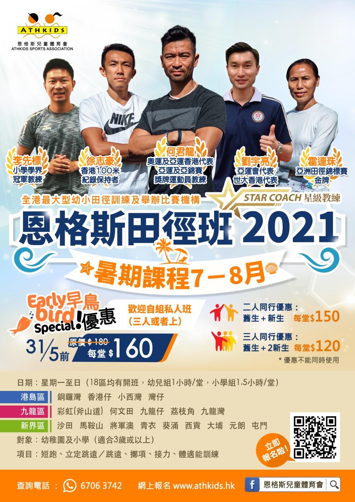 【2021恩格斯暑期田徑班(7-8月)】(現正招生)
