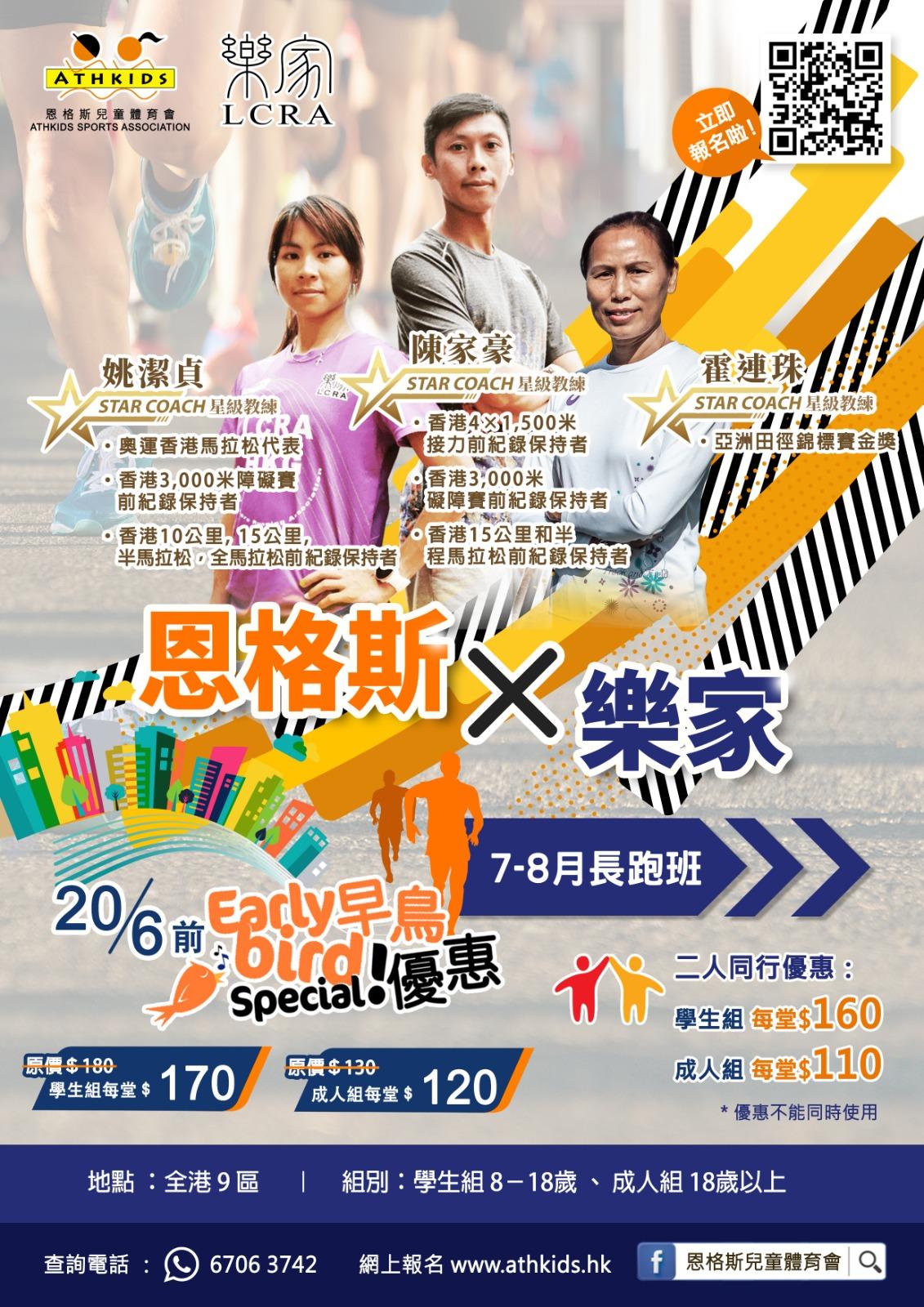恩格斯X樂家長跑班(2021年7-8月)