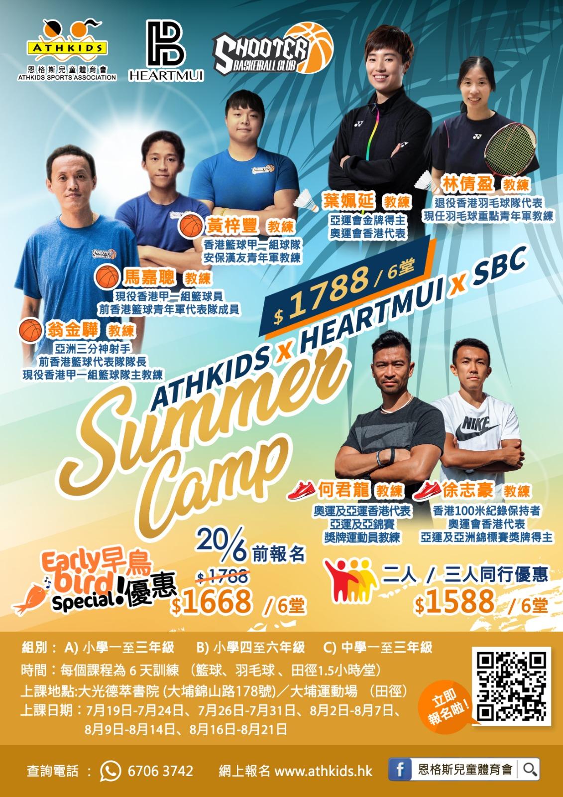 Athkids X HEARTMUI X SBC SUMMER CAMP (2021年7-8月)