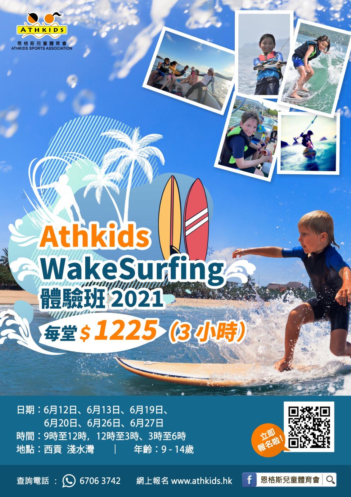 Athkids WakeSurfing體驗班2021