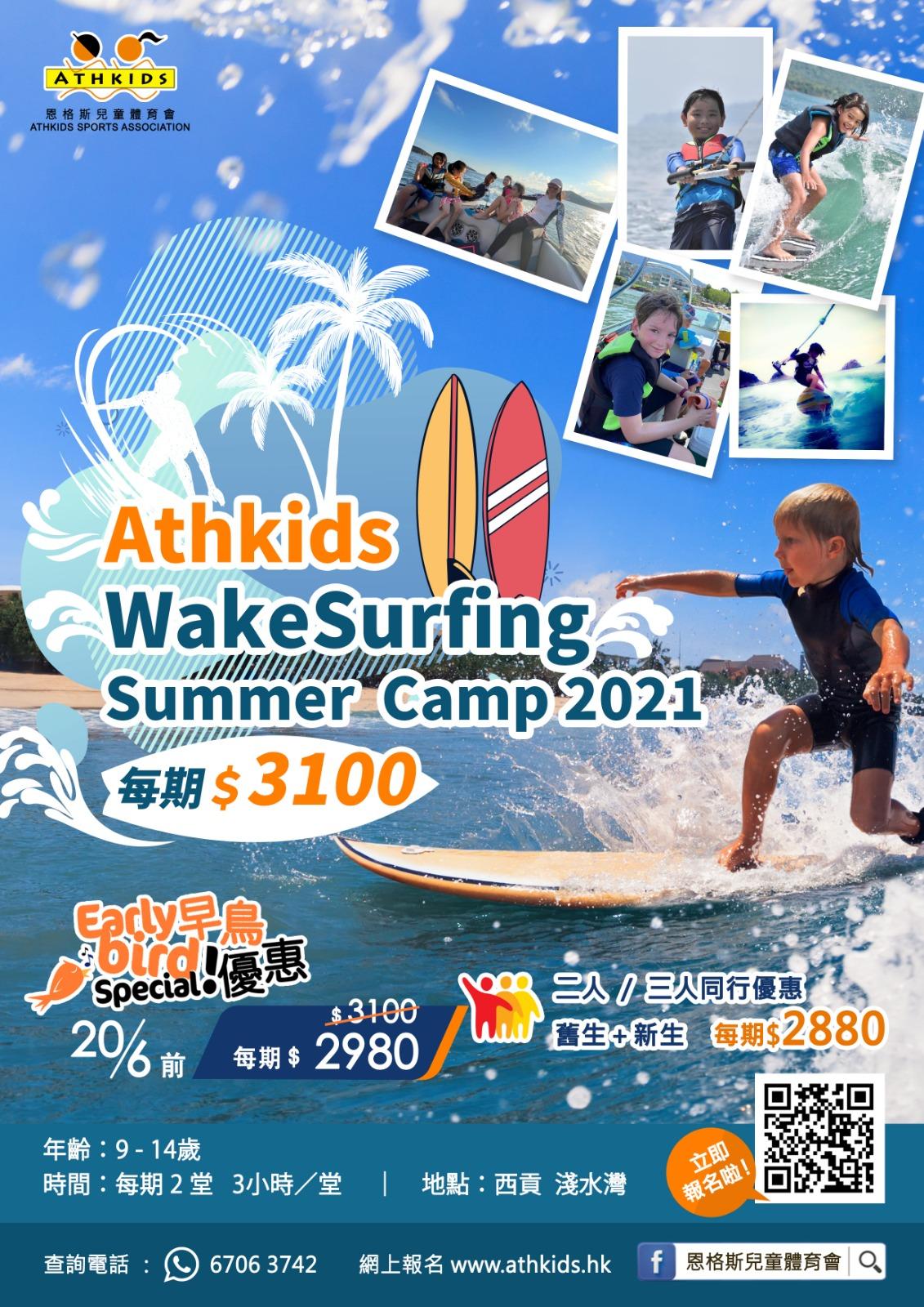 Athkids WakeSurfing Summer Camp 2021