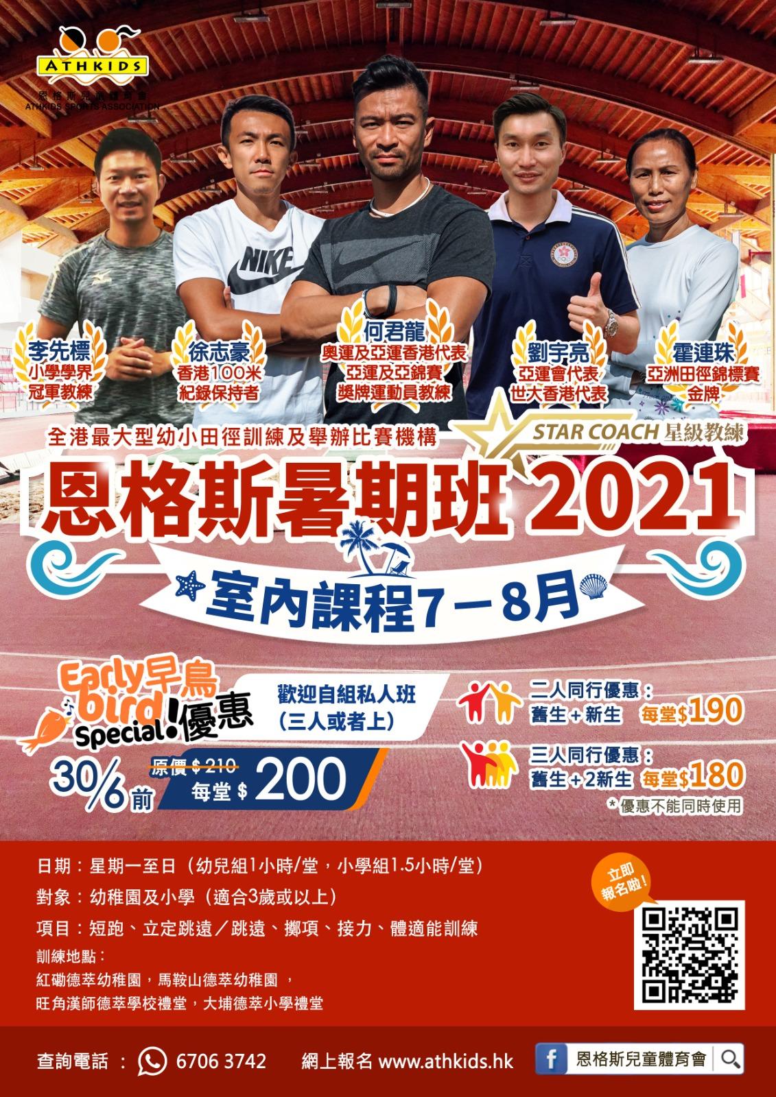 【2021恩格斯暑期田徑班(室內課程7-8月)】(現正招生)