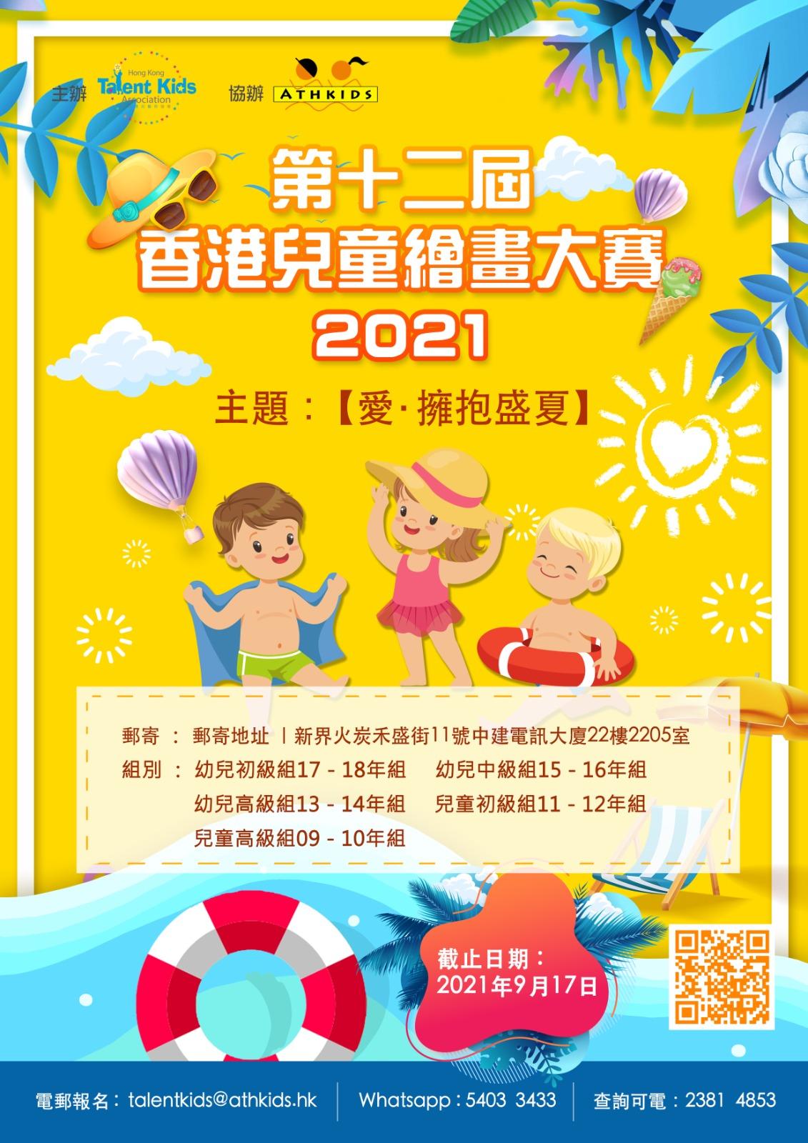 第十二屆香港兒童繪畫大賽2021(主題:愛·擁抱盛夏) – 成績公佈