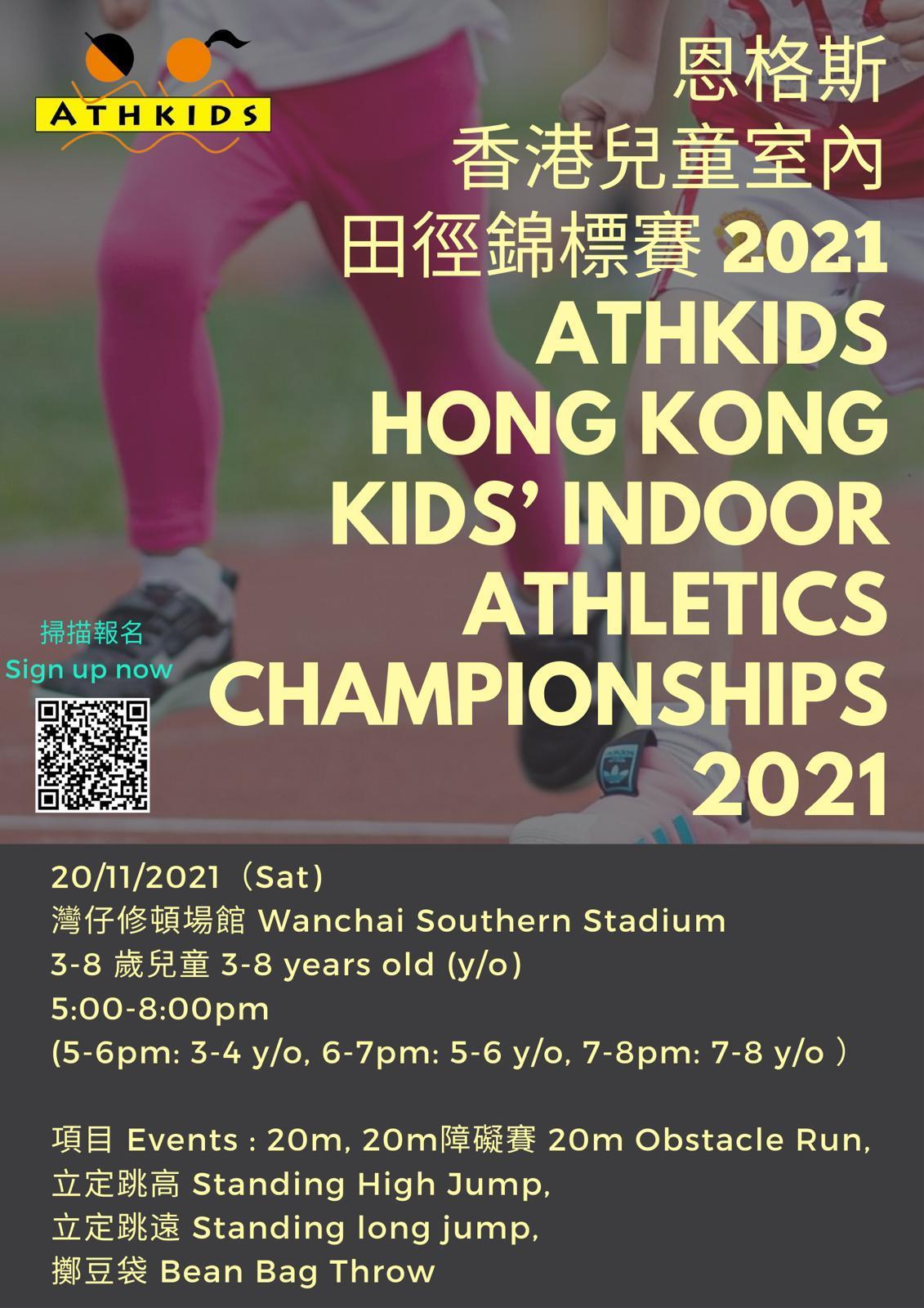【2021 恩格斯香港兒童室內田徑錦標賽】